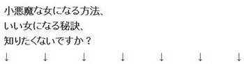 小悪魔 - コピー.jpg